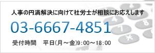 社労士が行う人事問題、円満解決.com(TEL:03-6667-4851) ご不明点などあればお気軽にお問い合わせください。