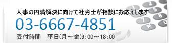 社労士が行う人事問題、円満解決.com(TEL:03-4577-7620) お気軽にご相談ください